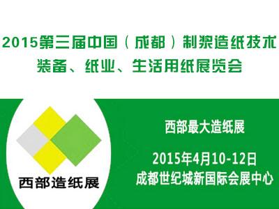 2015第三届中国(成都)制浆造纸技术装备、纸业、生活用纸展览会
