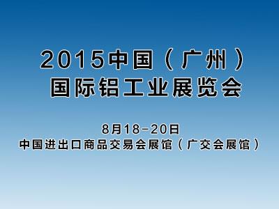2015中国(广州)国际铝工业展览会