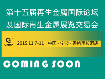 第十五届再生金属国际论坛及国际再生金属展览交易会