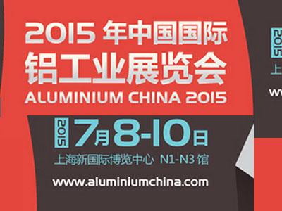 2015年中国国际铝工业展览会