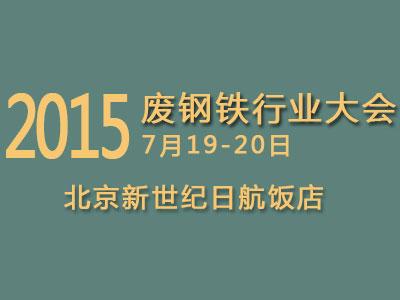 2015废钢铁行业大会