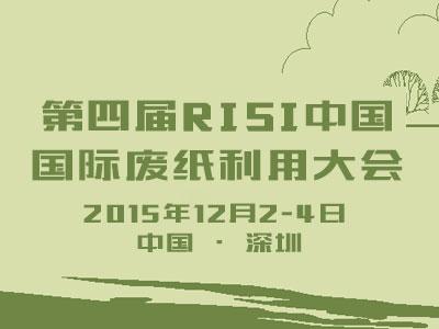 第四届RISI中国国际废纸利用大会