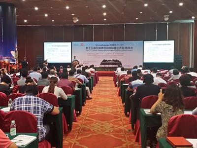 第十三届中国塑料回收和再生大会\展览会
