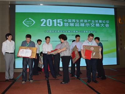 2015年中国再生资源产业发展论坛暨展品展示交易大会
