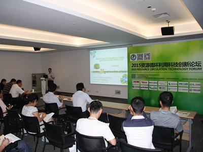 2015资源循环利用科技创新论坛