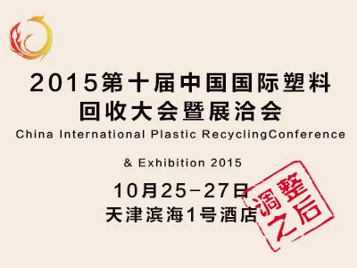 2015第十届中国国际塑料回收大会暨展洽会【调整后】