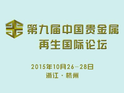 第九届中国贵金属再生国际论坛