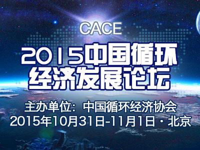2015中国循环经济发展论坛