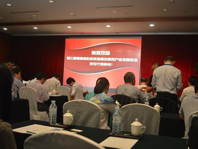 第三届国际废旧纺织品综合利用产业发展论坛