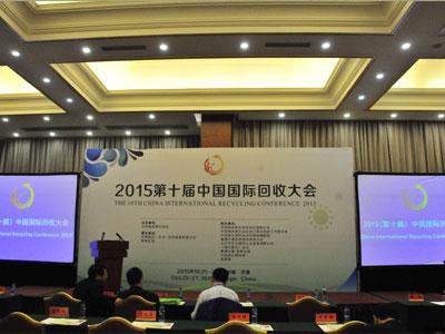 第十届中国国际回收大会