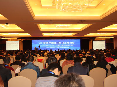 2015中国循环经济发展论坛 (75)