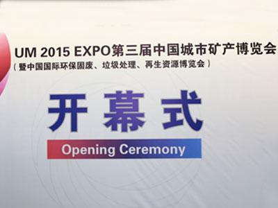 UM2015EXPO第三届中国城市矿产博览会