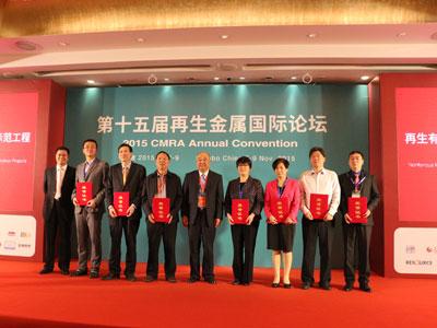 第十五届再生金属国际论坛及国际再生金属展览交易会 (21)