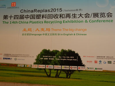 ChinaReplas2015(秋季)第十四届中国塑料回收和再生大会