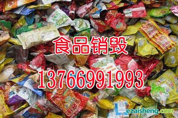 哈尔滨销毁公司 食品