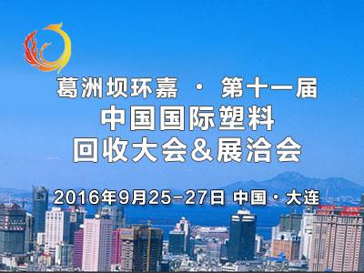 葛洲坝环嘉 • 第十一届中国国际塑料回收大会&展洽会