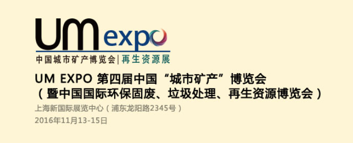 "UM EXPO 第四届中国""城市矿产""博览会"