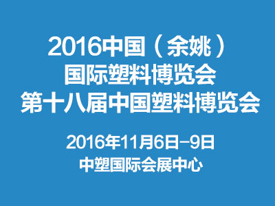 2016中国(余姚)国际塑料博览会&第十八届中国塑料博览会