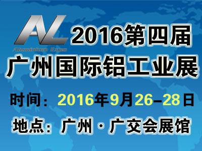 2016第四届广州国际铝工业展览会