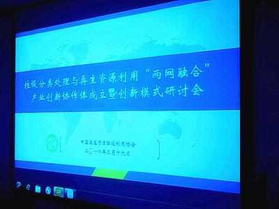 """""""'两网融合'(垃圾分类处理与 再生资源利用)产业创新协作体""""发起单位议事会 (17)"""