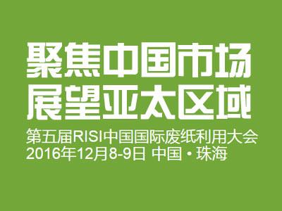 第五届RISI中国国际废纸利用大会