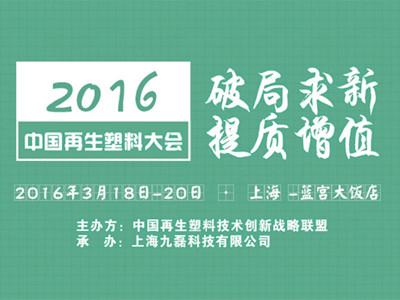 2016中国再生塑料大会