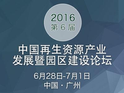第六届中国再生资源产业发展暨园区建设论坛