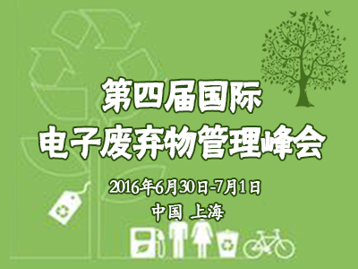 第四届国际电子废弃物管理峰会