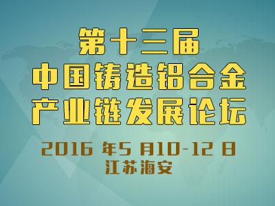 第十三届中国铸造铝合金产业链发展论坛