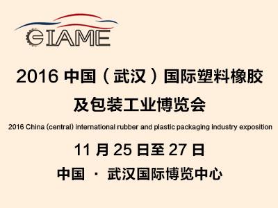 2016中国(武汉)国际塑料橡胶及包装工业博览会