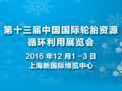第十三届中国国际轮胎资源循环利用展览会