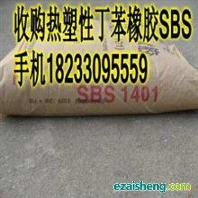 高价回收丁苯橡胶SBS