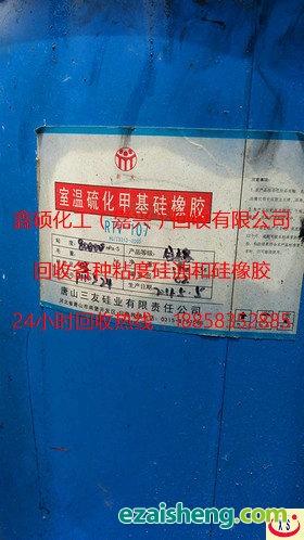 高价回收库存107甲基室温硫化硅橡胶
