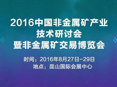 2016中国非金属矿产业技术研讨会暨非金属矿交易博览会