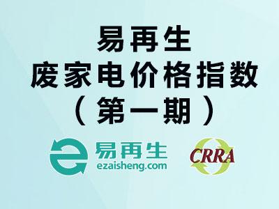 易再生废家电价格指数(第一期)