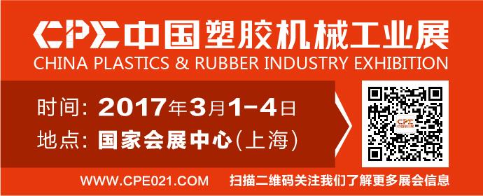 CPE中国塑料机械工业展