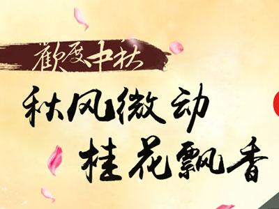 """""""易情、再礼、生意""""礼品派送——易再生恭祝中秋节安康"""