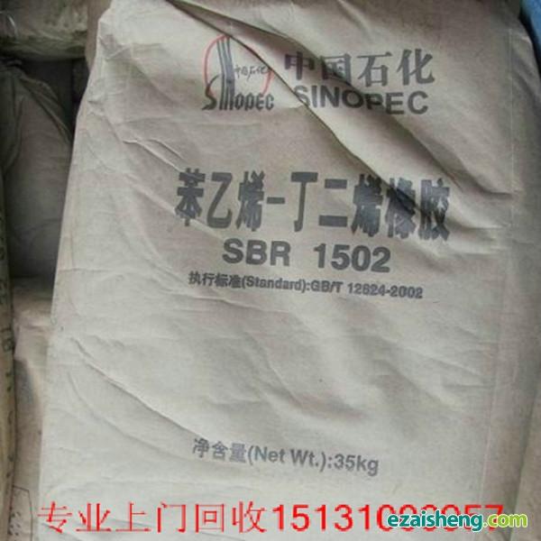 北京回收丁苯橡胶