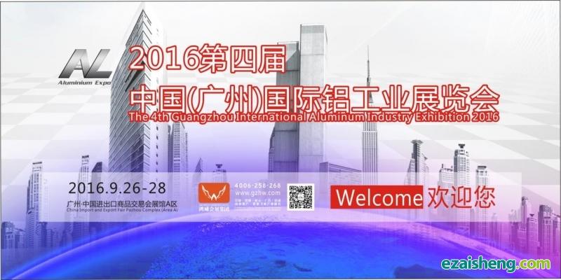 """第四届广州国际铝工业展26日拉开帷幕,带你来看铝工业盛世""""/"""