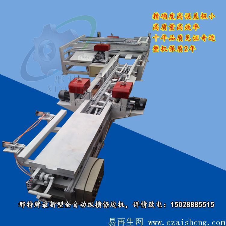 模版专用自动纵横锯边机 四边锯 锯边机