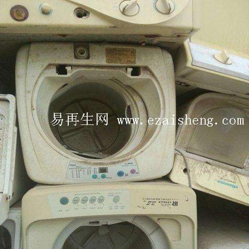 供应废洗衣机