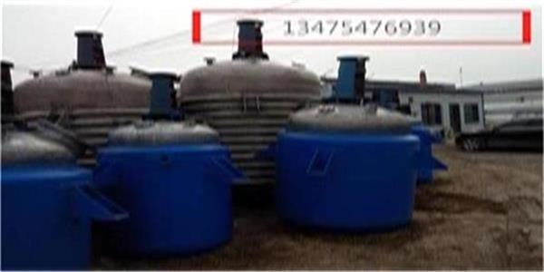 供应二手不锈钢反应釜