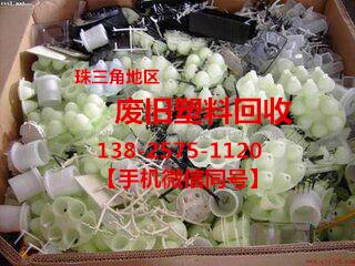 深圳废旧塑料回收